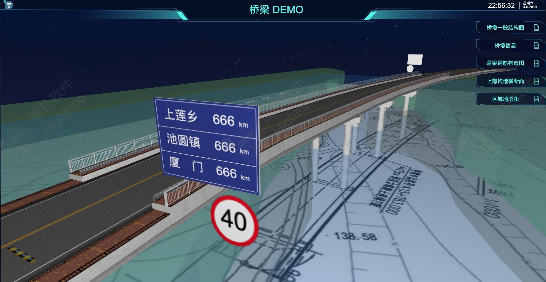 3D道桥隧可视化
